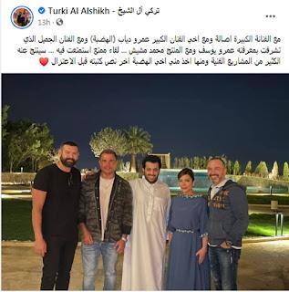 تركي آل الشيخ يلتقي عمرو دياب وأصالة وعمرو يوسف... تعاون جديد مع الهضبة