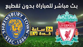 مشاهدة مباراة ليفربول وشوروسبري تاون بث مباشر بتاريخ 04-02-2020 كأس الإتحاد الإنجليزي