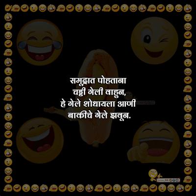 non veg jokes in marathi 2021