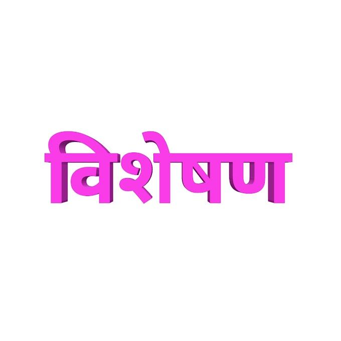 विशेषण मराठी व्याकरण (marathi grammar)