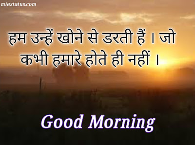 hindi-good-morning