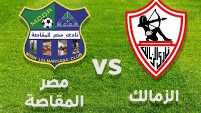 مباراة الزمالك ومصر المقاصة al zamalek vs misr elmaqasah كول كروة مباشر 27-1-2021 والقنوات الناقلة ضمن الدوري المصري