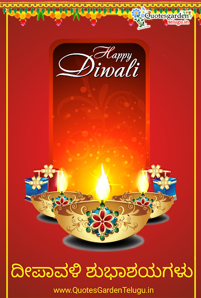 happy-deepavali-kannada-best-greetings