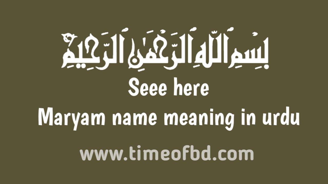 Maryam name meaning in urdu, مریم کا نام اردو میں معنی رکھتا ہے