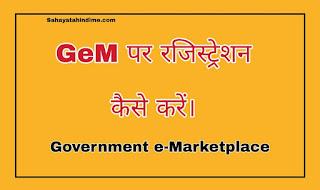 GeM-Per-registration-kaise-kre