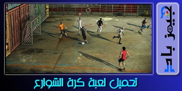 تحميل لعبة Urban FreeStyle Soccer