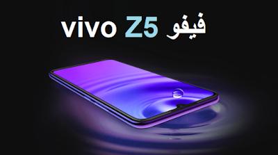 مواصفات فيفو زد 5  _ vivo Z5  و سعر موبايل فيفو زد 5 _ vivo Z5  - جوال/تليفون فيفو زد 5 _ vivo Z5 - الامكانيات/الشاشه /الكاميرات/البطاريه فيفو vivo Z5 - المميزات/العيوب  فيفو vivo Z5 .