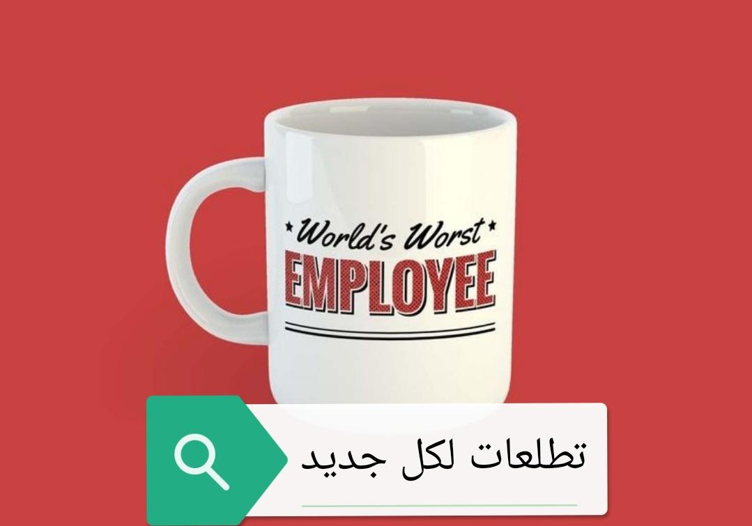 أسوء موظف – قيم نفسك من خلال عاداتك هل أنت موظف سئ أم جيد!