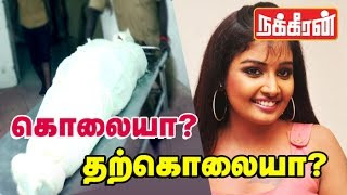 TV Actress Sabarna found dead : Is this Murder or Suicide?