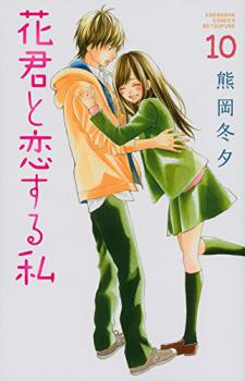 Hana-kun to Koisuru Watashi Manga