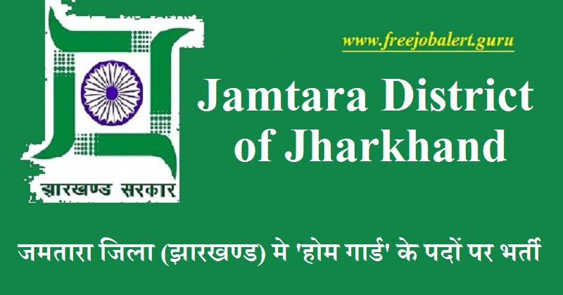 Jamtara District Recruitment 2018