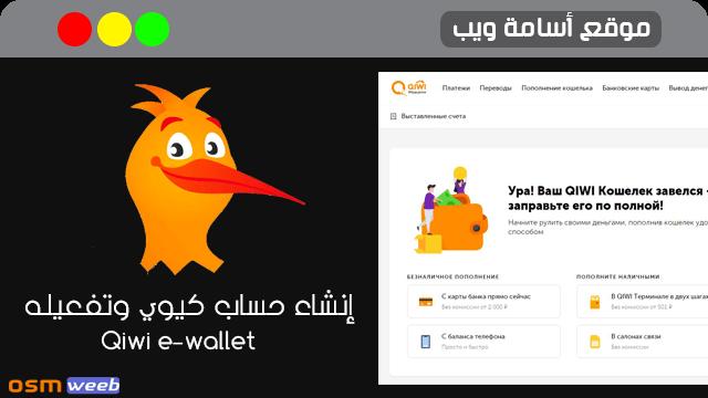 إنشاء محفظة كيوي Qiwi e-wallet