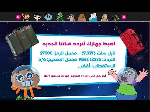 تردد قناة كرتون نتورك Cartoon Network Arabic الجديد 2018 على