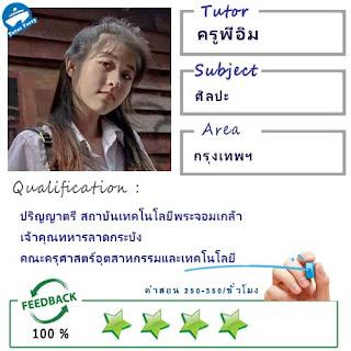 ครูพี่อิม (ID : 13790) สอนวิชาศิลปะ ที่กรุงเทพมหานคร
