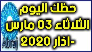 حظك اليوم الثلاثاء 03 مارس-اذار 2020