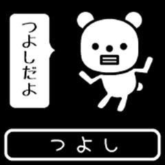 Tsuyoshi moves at high speed