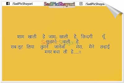 shayari daru in hindi