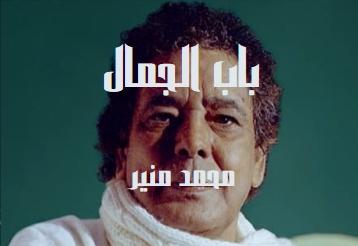 كلمات اغنيه باب الجمال محمد منير