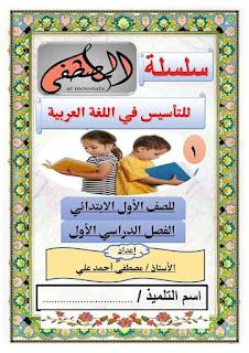 تأسيس اللغة العربية الصف الأول الإبتدائى الترم الاول