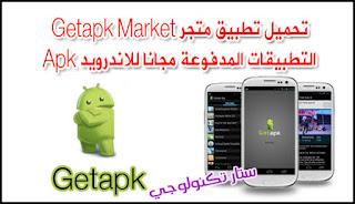 تحميل متجر Getapk Market التطبيقات المدفوعة مجانا للاندرويد Apk