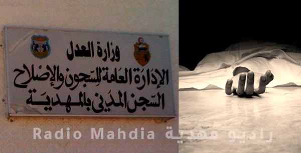المهدية : موت مستراب لسجين محكوم بالإعدام !