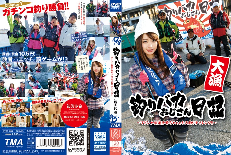 [AVOP-206] – マドンナ初美沙希ちゃんとキス釣りチャレンジ