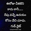 Best Good Night Quotes In Telugu Good Night images in Telugu