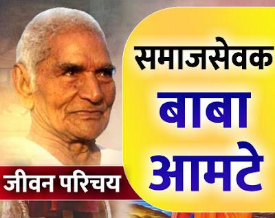 Baba amte information in Marathi