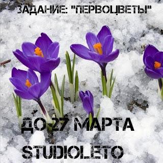 27 марта