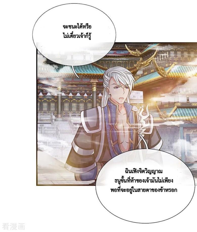 Shula Sword - หน้า 4