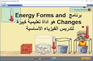 برنامج Energy Forms and Changes هو أداة تعليمية كبيرة لتدريس الفيزياء الأساسية