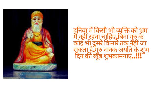 Guru Nanak Birthday Wishes Pictures For Whatsapp & Facebook