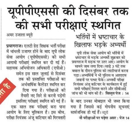 prayagraj allahabad students future on the stake up public service commission upcoming examination cancelled यूपीपीएससी की दिसंबर तक सभी परीक्षाएं स्थगित, भर्तियों में भ्रष्टाचार के खिलाफ भड़के अभ्यर्थी