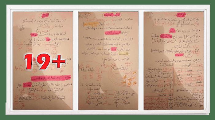 بعض القواعد المهمة في اللغة العربية للسنة الخامسة ابتدائي