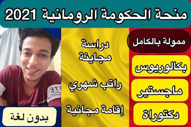 منحة الحكومة الرومانية 2021  منحة الحكومة الرومانية الممولة بالكامل لجميع الطلاب العرب 2021