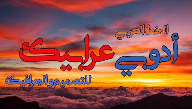 الخط العربي (أدوبي عرابيك) خطوط عربيه 2019