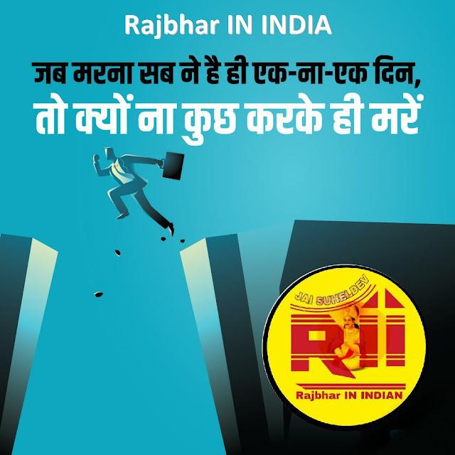 %2523MotivationalQuetos11 15 Best motivational quotes in hindi || Rajbhar IN INDIA || 2020