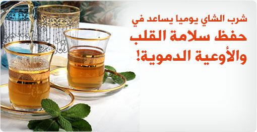 الشاي الأخضر يقلل من مخاطر أمراض القلب
