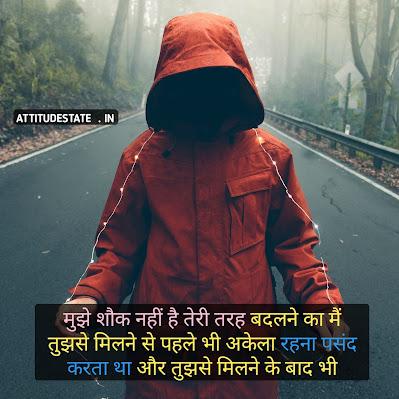 alone attitude hindi shayari