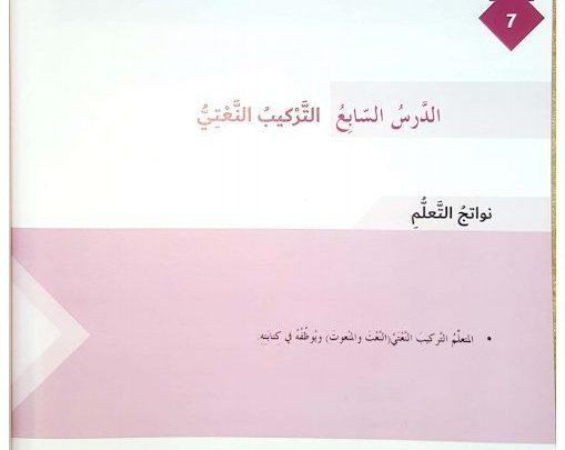 حل درس التركيب النعتي لغة عربية صف سادس فصل ثاني 1442