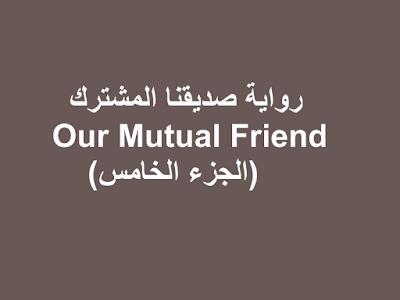 رواية صديقنا المشترك Our Mutual Friend