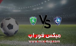 نتيجة مباراة الهلال والفتح ميكس فور اب بتاريخ 03-12-2020 في الدوري السعودي