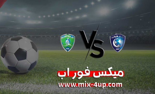 مشاهدة مباراة الهلال والفتح بث مباشر ميكس فور اب بتاريخ 03-12-2020 في الدوري السعودي