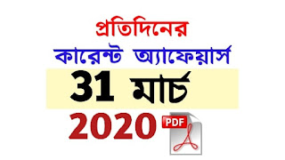 31st March Current Affairs in Bengali pdf