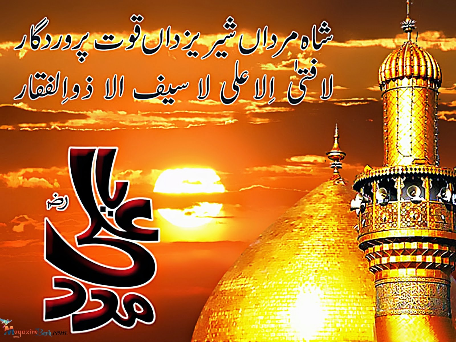 Maula Ali Shrine Wallpaper: Latest SMS Collection: Latest Muharram