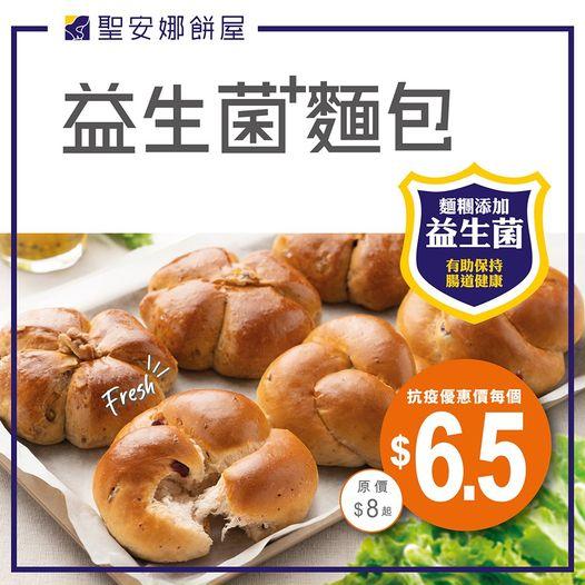 聖安娜: 益生菌麵包$6.5 至9月16日