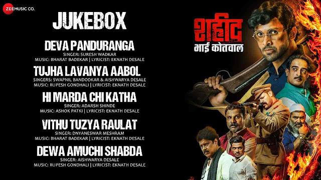 Dewa Amuchi Shabda Lyrics - Shaheed Bhai Kotwal | Aishwarya Desale
