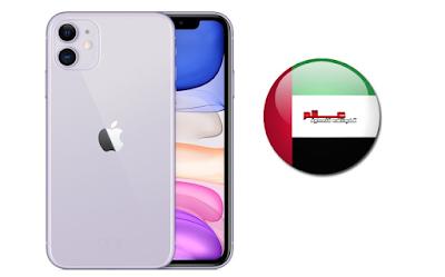 سعر آبل آيفون iPhone 11 في الإمارات العربية المتحدة سعر آيفون 11 في الإمارات العربية المتحدة Apple iPhone 11 price in Emarat