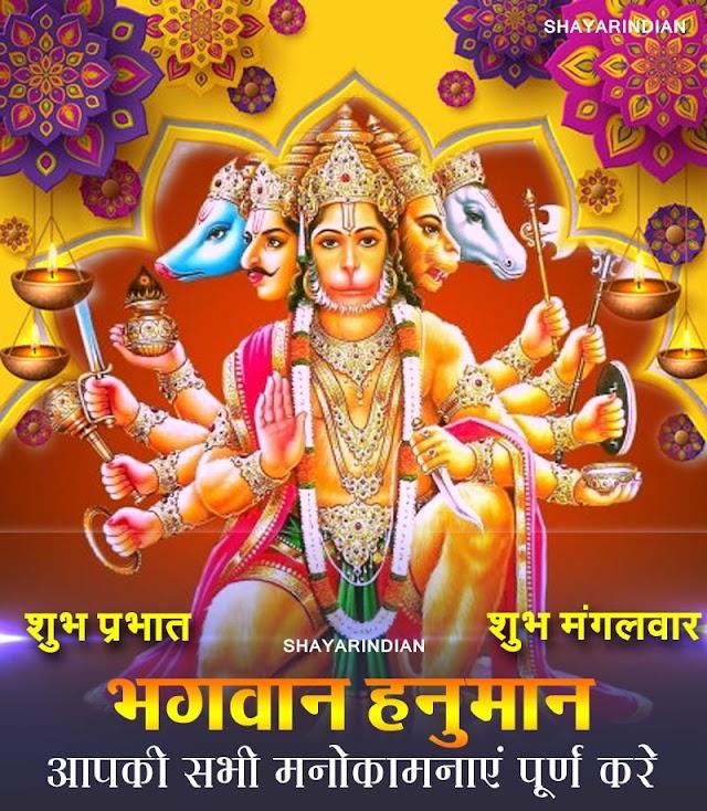 शुभ मंगलवार- शुभ प्रभात । Shubh Mangalwar | Subh Prabhat Images | Bhagwan Hanuman