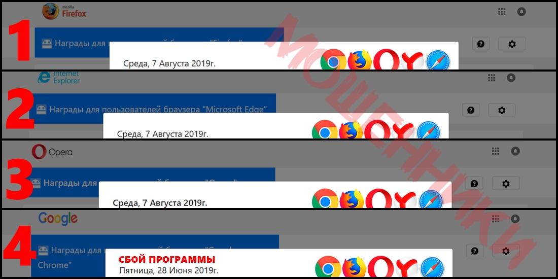 Награды для пользователей браузера – nn-surv4.top Отзывы, мошенники!